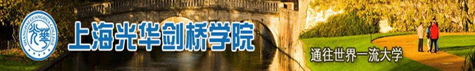 上海光华剑桥学院