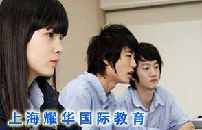 上海耀华国际教育学校