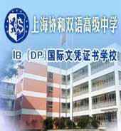 上海协和双语高级中学