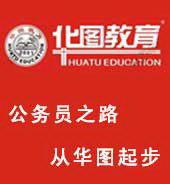苏州华图教育