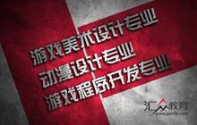 重庆汇众教育