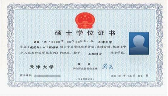 天津大学——天津大学建筑与土木工程专业工程硕士(北京班)