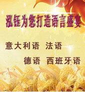 泓钰国际语言学校