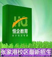 张家港恒企会计教育