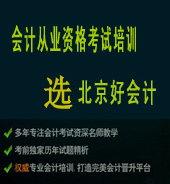北京好会计学校