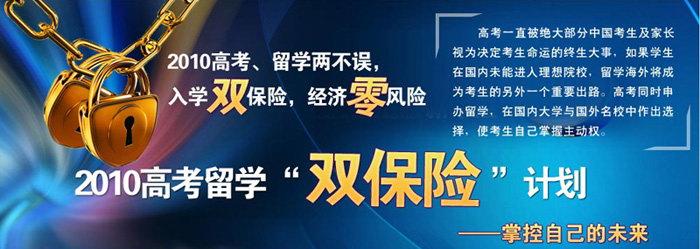 """北京和中留学——澳大利亚高中""""双保险""""计划"""