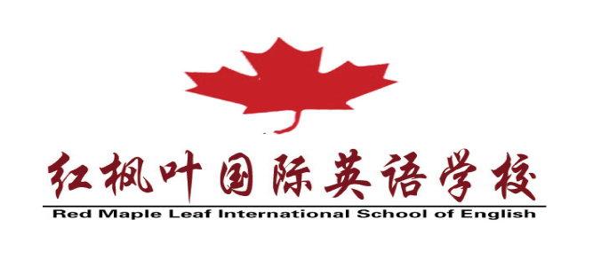 红枫叶国际英语学校