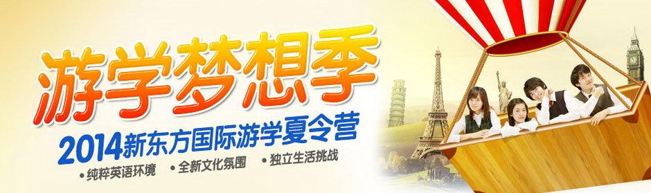 沈阳新东方国际游学