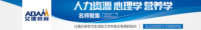 南京艾德慕人力资源管理师培训职业技能
