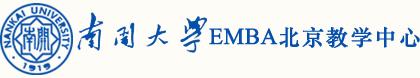 南开大学EMBA北京教学中心