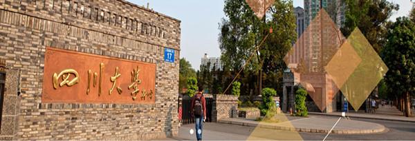 四川大学经济学高级研修班北京班